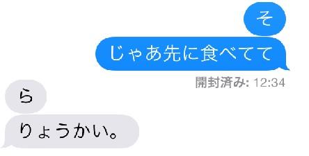 ひどいメッセージ2.jpg