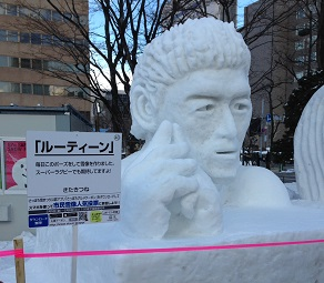 雪まつり 五郎丸.jpg